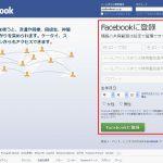 友達の輪を広げるFacebookのアカウント登録方法