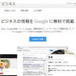 集客アップを目指すならGoogleマイビジネスに登録しよう!