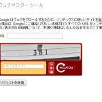 新しく公開したWebサイトは必ず検索エンジンに登録しよう