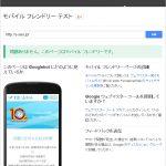 Googleがスマホ対応をランキング要因に加えると発表