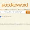 キーワード調査に便利なgoodkeywordのご紹介