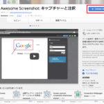 便利なスクリーンショットAwesome Screenshotを活用してみよう!