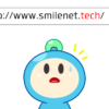 「.blog」?「.tech」!?どんどん進化する面白いトップレベルドメイン名