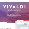 新ブラウザVivaldi(ヴィヴァルディ)を活用しデスクトップ画面でモバイルページを楽しもう!