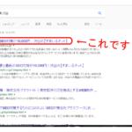 Googleに好かれるサイト作り~導入編~