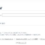 指定したサイトのリンク切れを調べるなら「DeadLink.tv」がオススメ!