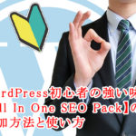 WordPress初心者の強い味方【All In One SEO Pack】の追加方法と使い方