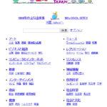 Yahoo!JAPANが、ディレクトリ型検索サービスを2018年3月で終了する