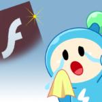とうとう2020年末でAdobe「Flash」のサポートを終了と発表