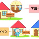 下層ページは「部屋」サブドメインは「別家」?新しいページを作る際の使い分け