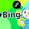 Bing検索でもリンクは重要なランキング要素として使っている。