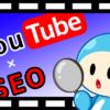 YouTubeで動画SEO