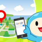 GoogleでローカルSEOを強化する3つのアドバイス