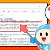 Googleの検索結果に表示される説明文の文字数が大幅に増える!
