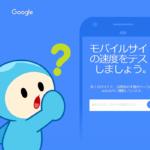 モバイルページの表示速度を「Test My Site」で確認・改善!