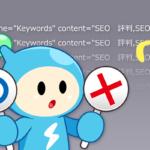 Googleにとってmeta keywordsは重要なの?