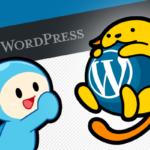 SEO対策に強いWordPress、メリットとデメリットについて